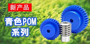 新产品 青POMギヤシリーズ