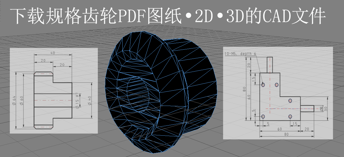 规格齿轮CAD,2D,3D文件下载
