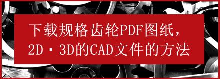 规格齿轮CAD,2D,3D文件下载方法说明