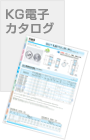 KG電子カタログ