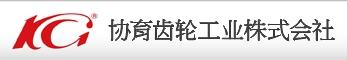协育齿轮工业株式会社